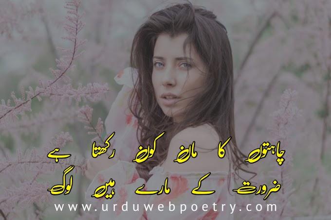 Sad Poetry | Sad Quotes About Love | Urdu Sad Poetry | Urdu Sad Poetry Quotes | Sad Quotes About Life | Sad Poetry Status | Urdu Sad Poetry Status | Urdu Sad Quotes