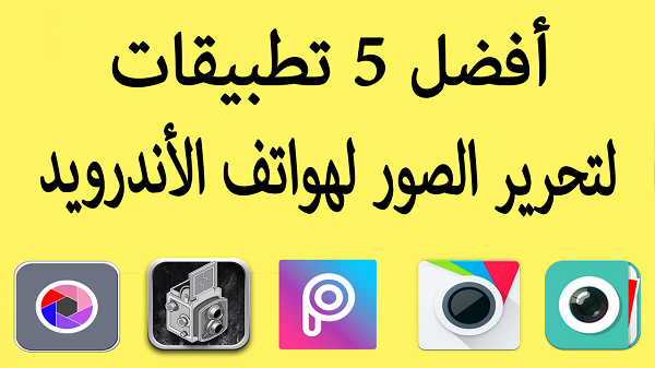 أفضل 5 تطبيقات لتحرير الصور لهواتف الأندرويد ستعجبك حتما