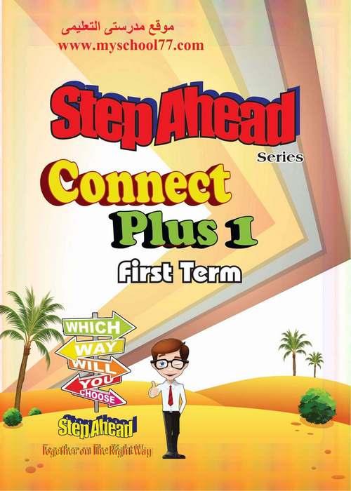 الوحدة الأولى من كتاب Connect Plus للصف الثانى الابتدائى ترم أول 2020