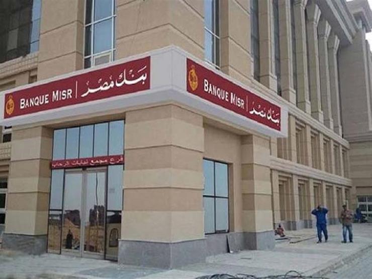 وظائف بنك مصر في المحافظات للمؤهلات العليا والمتوسطة 2020