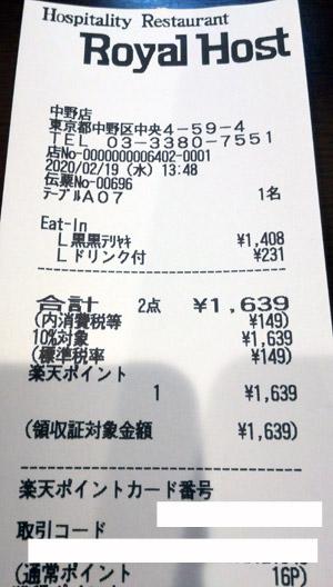 ロイヤルホスト 中野店 2020/2/19 飲食のレシート