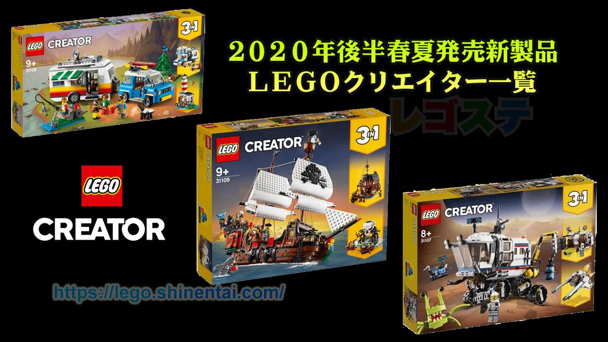 2020年後半夏LEGOクリエイター新製品情報:宇宙・ファミリー・海賊:3 in 1シリーズ!