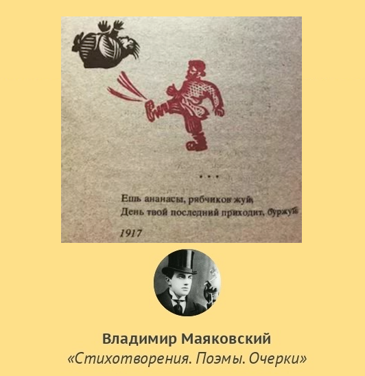 Плакат маяковского ешь ананасы рябчиков жуй