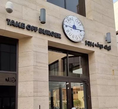 مطعم تيك اوف الكويت | المنيو ورقم الهاتف والعنوان