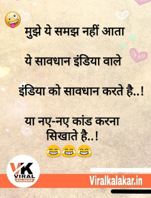 Best 2020 latest funny WhatsApp status images in hindi