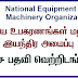 National Equipment and Machinery Organization (NEMO) - VACANCIES