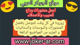 اجمل منشورات وداع للحبيب والاصدقاء 2019 - الجوكر العربي