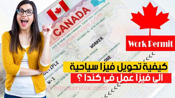 Immigration and citizenship - كيفية تحويل تأشيرة سياحية كندية إلى تأشيرة عمل في كندا 2020