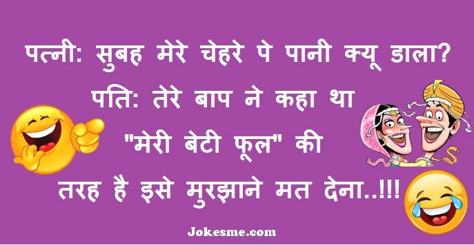 मेरी फूल जैसी बेटी | Pati Aur Patni Jokes
