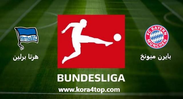 مشاهدة مباراة بايرن ميونخ وهيرتا برلين بث مباشر بتاريخ 16-08-2019 الدوري الالماني