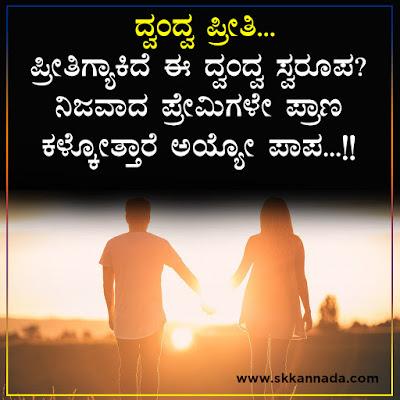 ದ್ವಂದ್ವ ಪ್ರೀತಿ ಕನ್ನಡ ಕವನ : Kannada love kavana