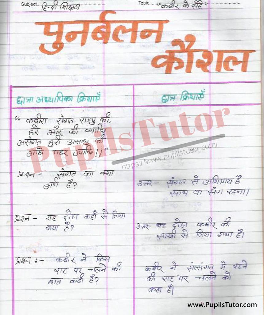 Lesson Plan in Hindi on punarbalan koshal on kabir ki sankhiya for B.Ed First Year - Second Year - DE.LE.D - DED - M.Ed - NIOS - BTC - BSTC - CBSE - NCERT Download PDF for FREE