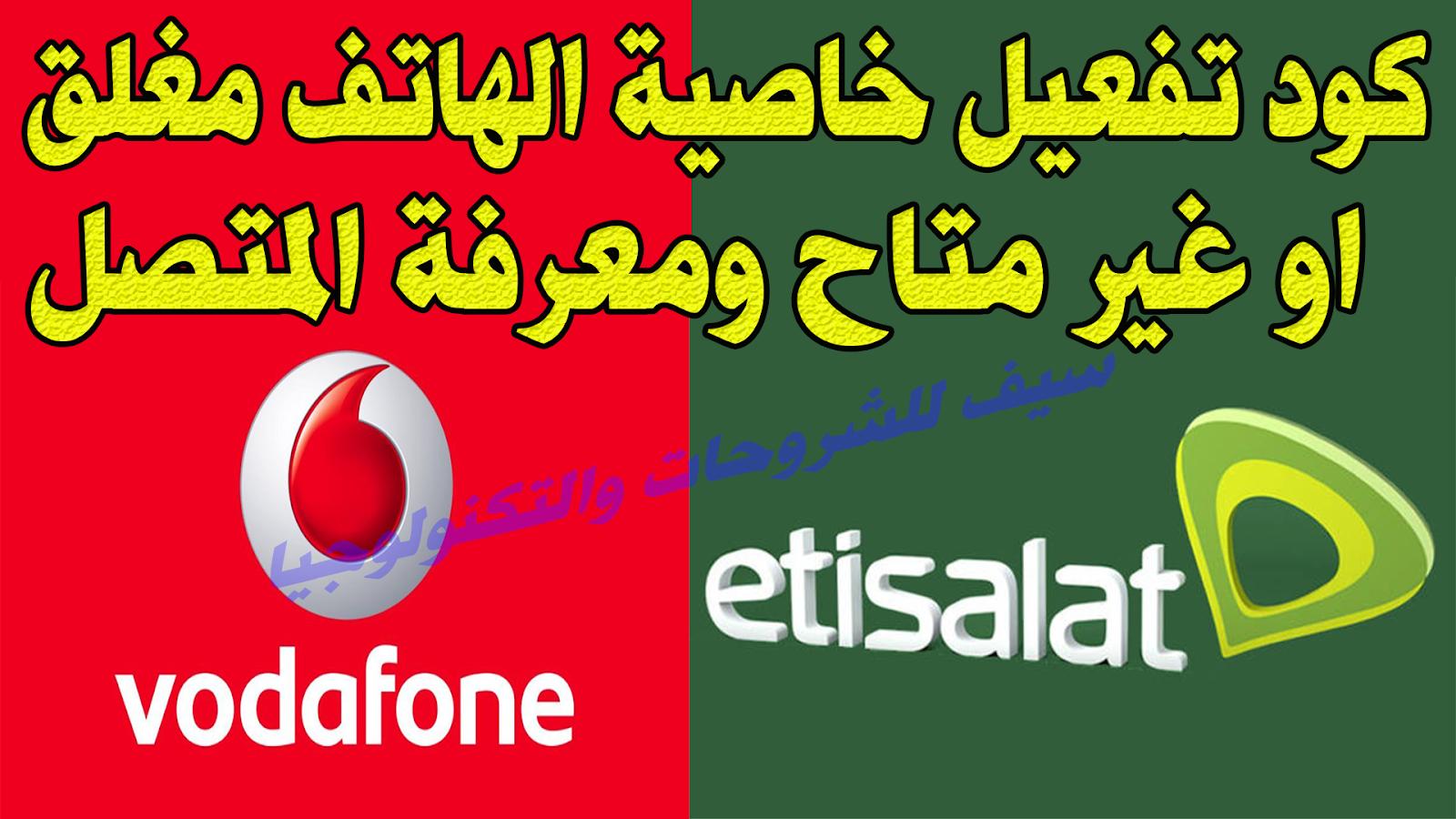 كود لتفعيل خاصية الهاتف مغلق او غير متاح ومعرفة رقم المتصل – اتصالات و فودافون مصر