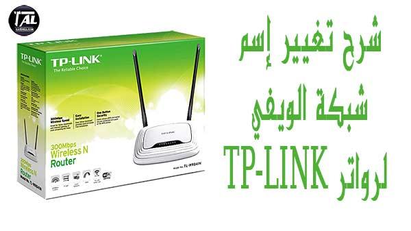 تغيير إسم  راوتر TP-LINK