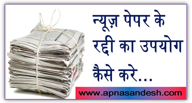 न्यूज़ पेपर के रद्दी का उपयोग कैसे करे - How to use newspaper junk