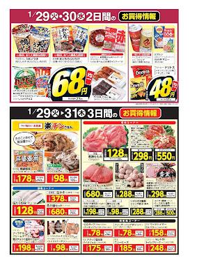 1/29(火)〜1/31(木)3日間のお買得情報