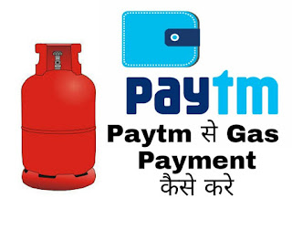 Paytm से Online गैस Payment कैसे करे