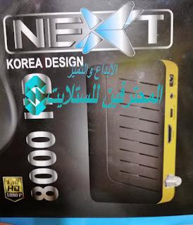 احدث ملف قنوات NEXT 8000 HD محدث دائما بكل جديد