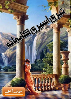 Teri Aseeri Ka Bahana Novel By Sadaf Asif