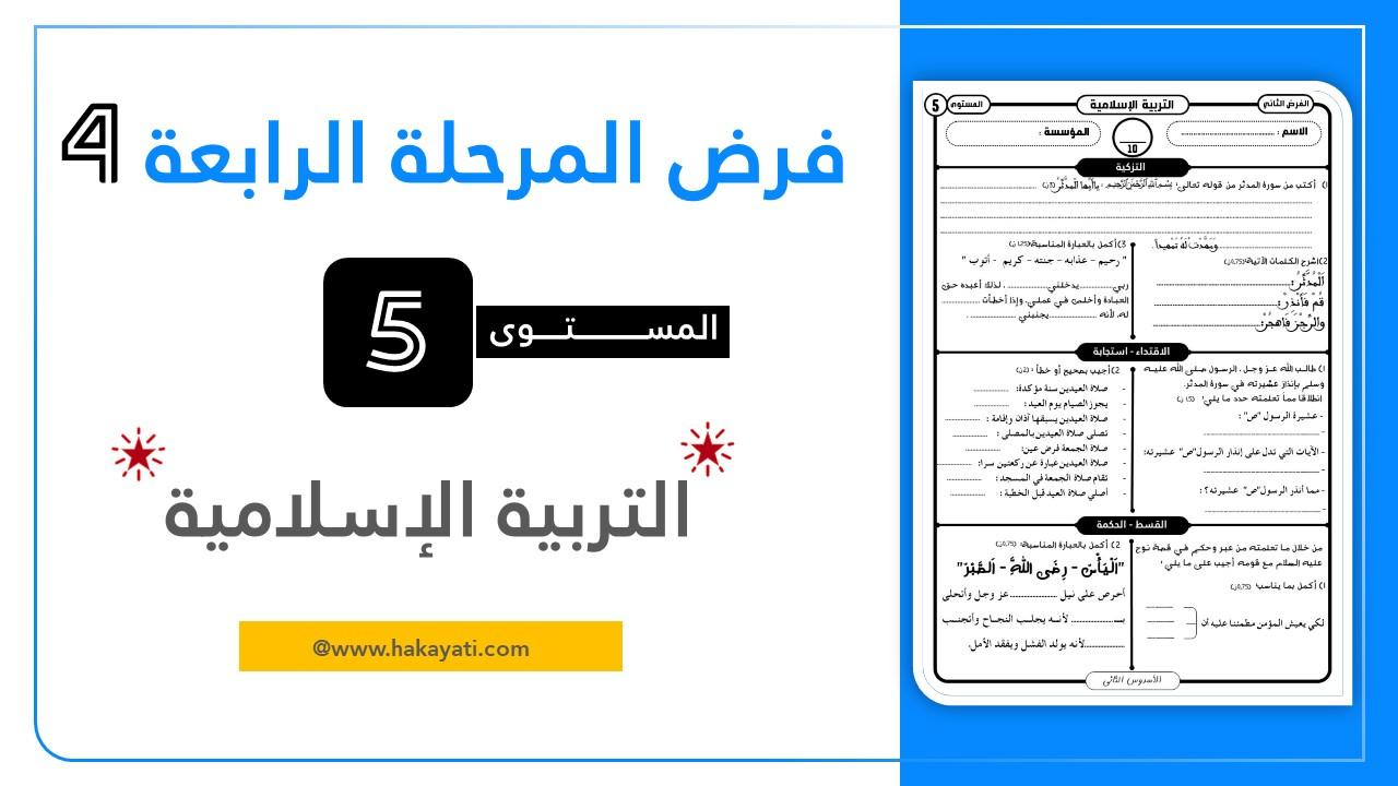 فرض التربية الإسلامية للمرحلة الرابعة للمستوى الخامس