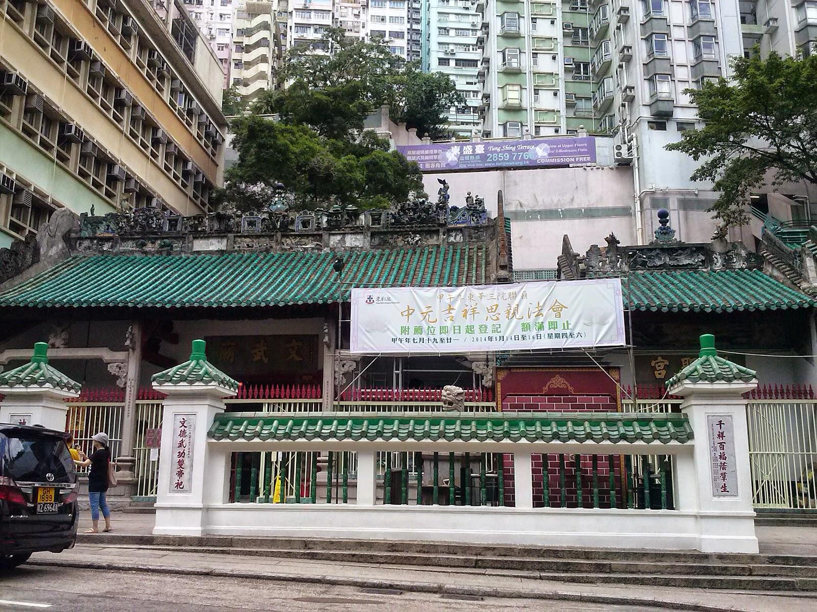 KaKa 的 Blog: 上環荷李活道 - 文武廟