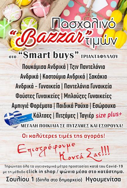 Πασχαλινό Bazzar τιμών στα Smart buys Τριανταφύλλου