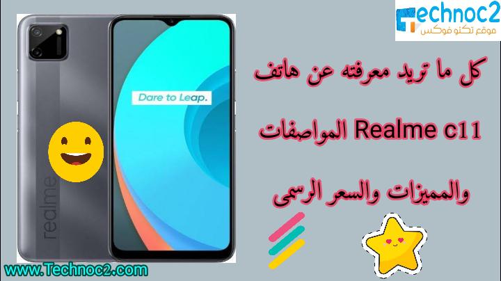 كل ما تريد معرفته عن هاتف Realme C11 المواصفات والمميزات والسعر الرسمى