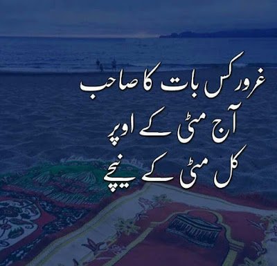 Garor Kis Baat Ka ...www.Urdushayri.club