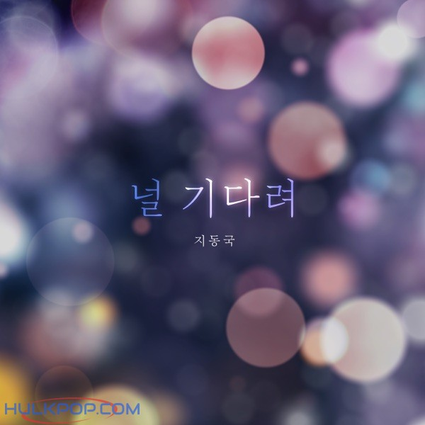 Ji Dong Gug – I Cry – Single