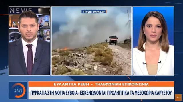 Νέα μεγάλη φωτιά στην Νότια Εύβοια - Στην περιοχή πνέουν δυνατοί άνεμοι (βίντεο)