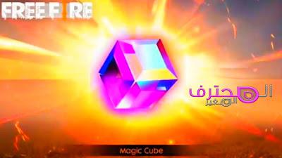 فري فاير: ما هو Magic Cube وكيف تحصل عليه مجانًا؟