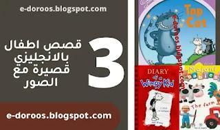 3 قصص انجليزية قصيرة للاطفال pdf مجانا من edoroos