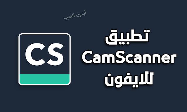 تطبيق Camscanner للايفون
