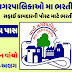 Gujarat Nagarpalika Recruitment for Safai Kamdar post 2021
