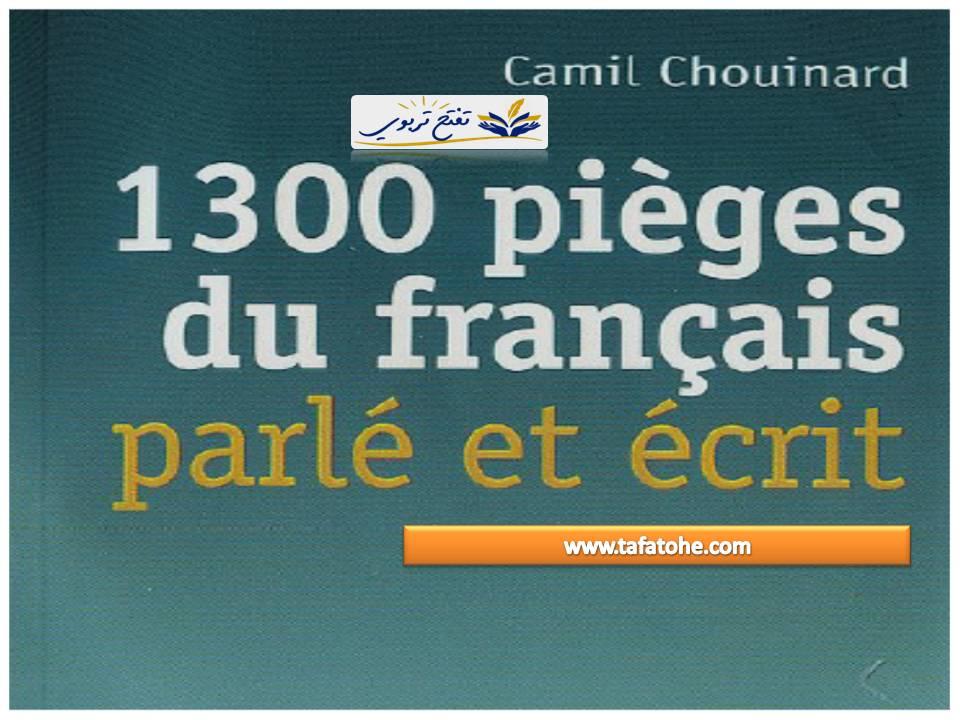 تحميل كتاب تجنب 1300 خطأ في اللغة الفرنسية
