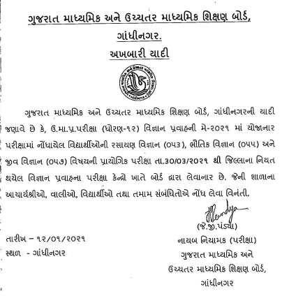 12 Science Practical Test Notification