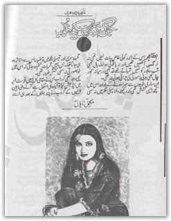 Jagi aankhon deakhay khwab by Naheed Chaudhery Online Reading