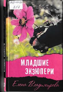 """Елена Владимирова """"Младшие Экзюпери"""""""