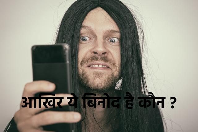 Binod kaun hai  who is Vinod  आखिर ये बिनोद है कौन