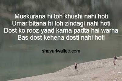 friendship shayari sms in hindi