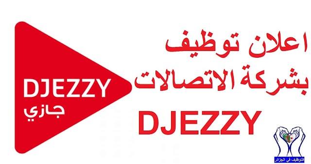 اعلان عن توظيف بشركة الاتصالات جيزي djezzy - التوظيف في الجزائر