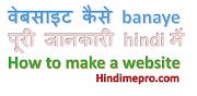 ( 2020 ) में website kaise banaye丨15 मिनट में सीखे丨free वेबसाइट बनाना丨hindimepro