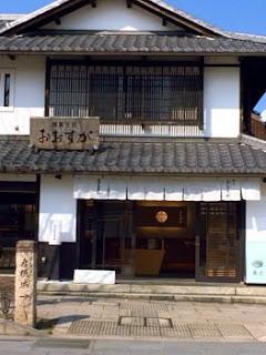 菓心おおすが 夢京橋店
