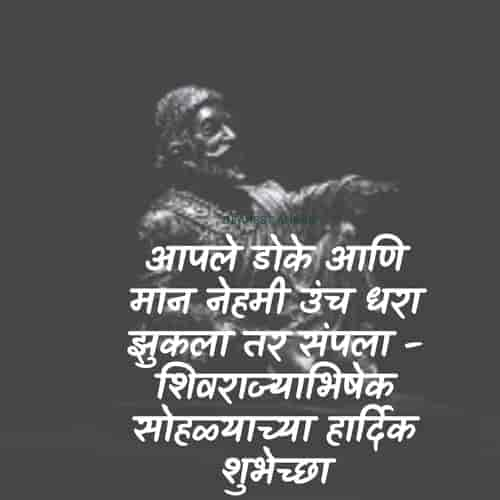 Shiv rajyabhishek Quotes in Marathi