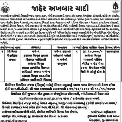 Gujarat State Tribal Education Society Recruitment 2016 for Senior Educational Specialist