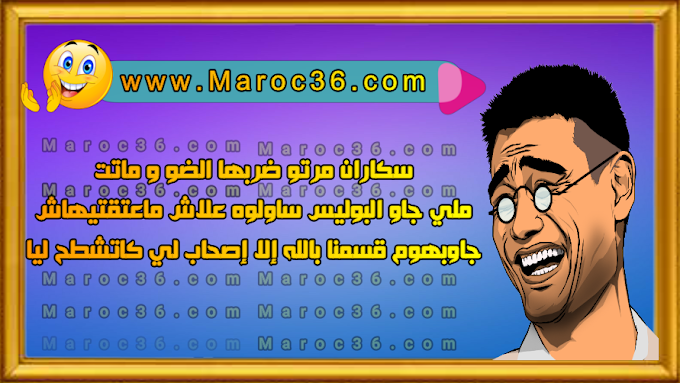 نكت مغربية مصورة  2021