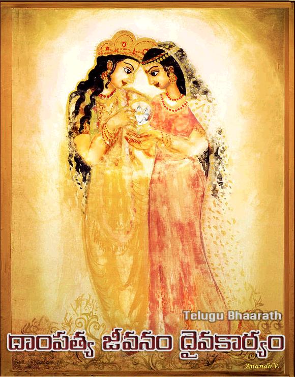 దాంపత్య జీవనం, దైవకార్యము - Dampatya Jivanam Daivakaryam