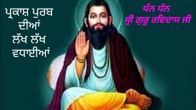 Shri Guru Ravidash Ji