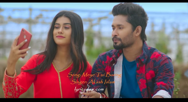 meye tui boring - akash islam | bangla new song 2019