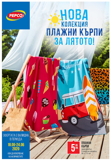 Брошура - Каталог 18-24.06 2020 → НОВА КОЛЕКЦИЯ плажни кърпи за Лятото